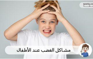 مشاكل الغضب عند الأطفال