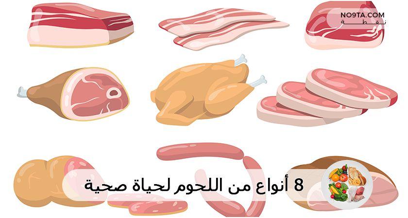 8 أنواع من اللحوم لحياة صحية