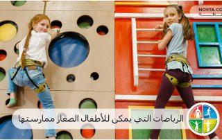 الرياضات التي يمكن للأطفال الصغار ممارستها
