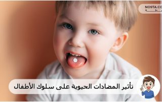 تأثير المضادات الحيوية على سلوك الأطفال