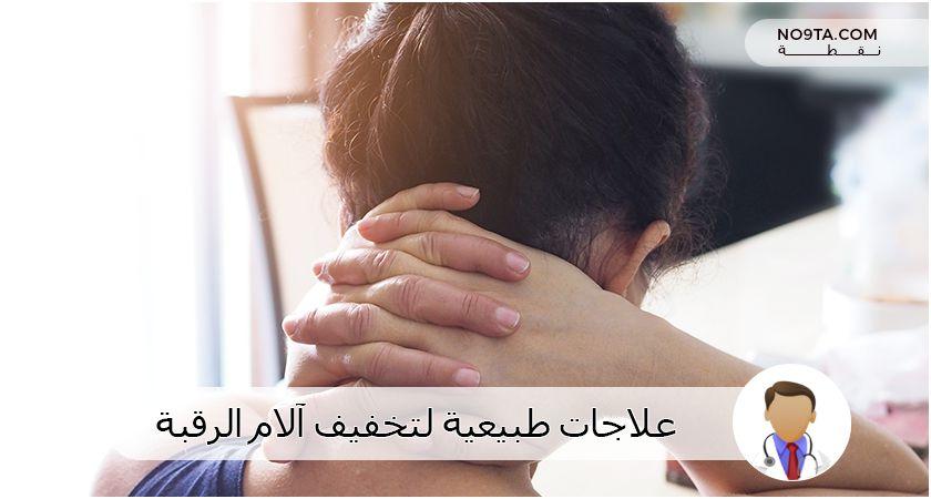 علاجات طبيعية لتخفيف آلام الرقبة