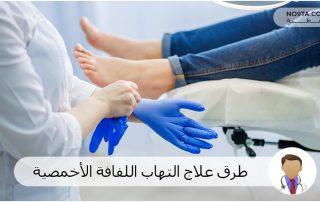 كل ما تحتاج لمعرفته حول علاج التهاب اللفافة الأخمصية