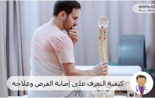 كيفية التعرف على إصابة القرص وعلاجه