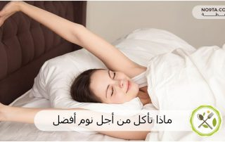ماذا تأكل من أجل نوم أفضل