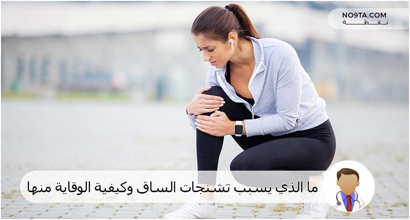 ما الذي يسبب تشنجات الساق وكيفية الوقاية منها