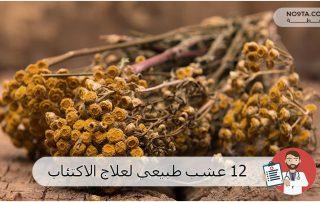 12 عشب طبيعي لعلاج الاكتئاب