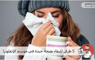 5 طرق طبيعية للبقاء بصحة جيدة خلال موسم الإنفلونزا