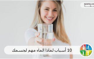 أسباب لماذا الماء مهم لجسمك 10