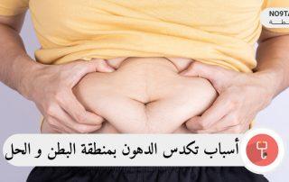 أسباب تكدس الدهون بمنطقة البطن و الحل