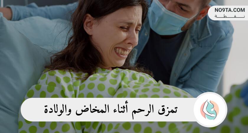 تمزق الرحم أثناء المخاض والولادة